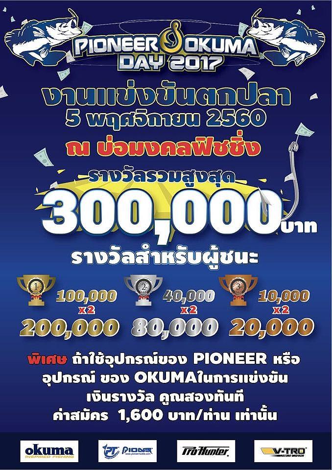 แม็ทช์แห่งปี   Pioneer & Okuma Day  2017  ชิงเงินรางวัลมากกว่า 300000  บาท