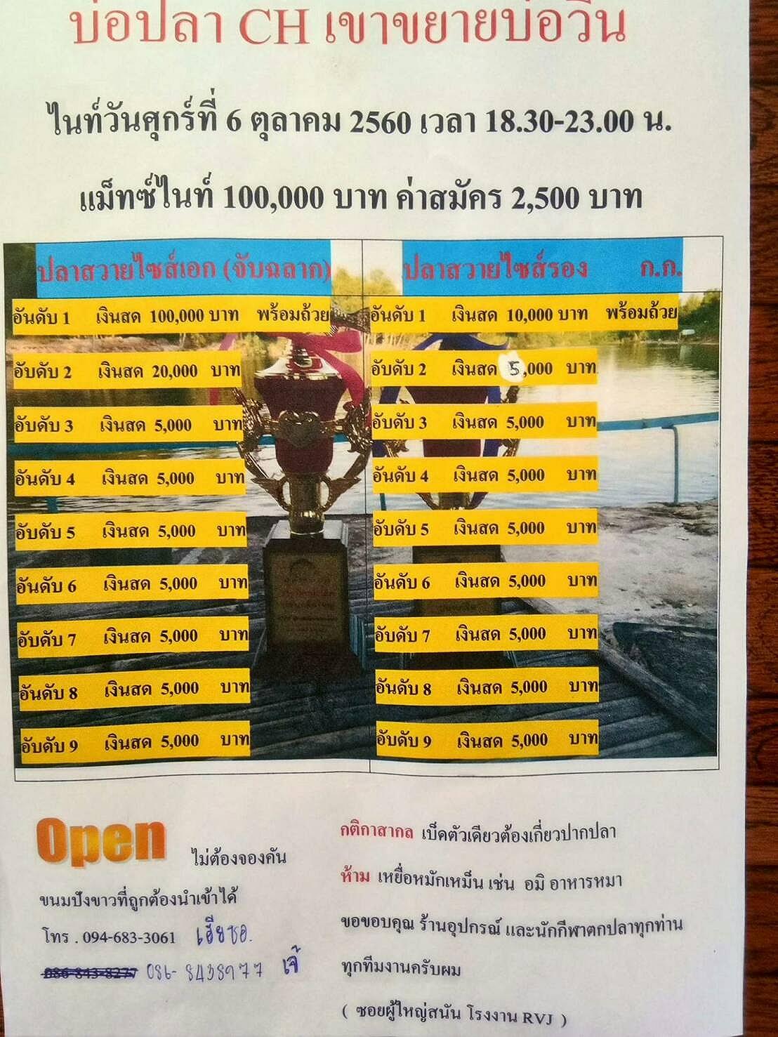 บ่อตกปลา CH ไนท์วันศุกร์นี้  6 ตุลาคม 2560 OPEN ชิงเงิน 100,000 บาท หาง 5000 บาท