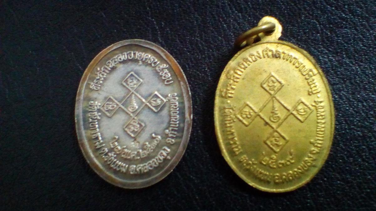 เหรียญพระเกจิบ้านผมครับ