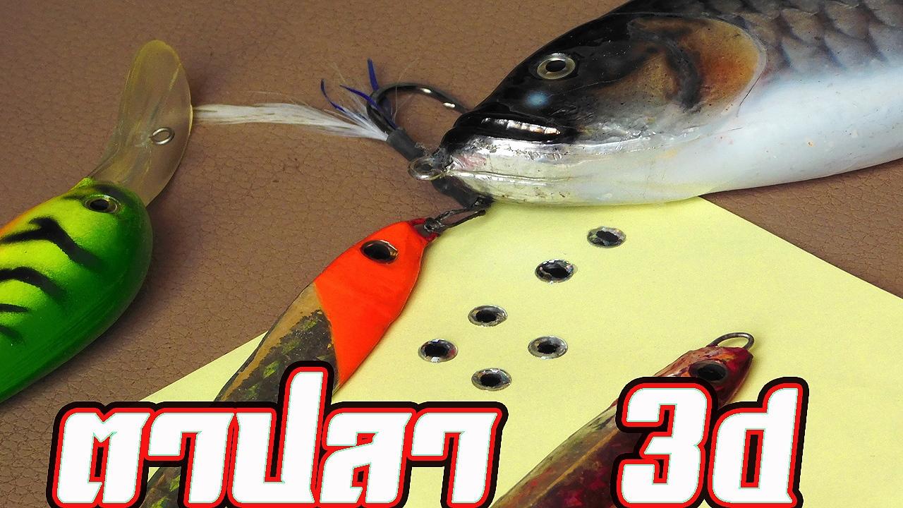 ทำตาปลา3dง่ายๆๆงบต่ำกันครับ