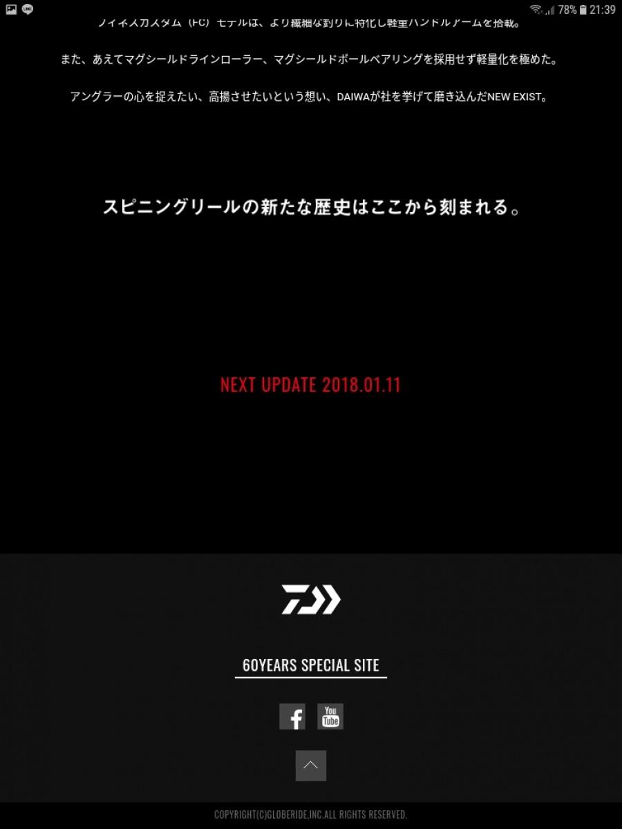 Daiwa exist 2018