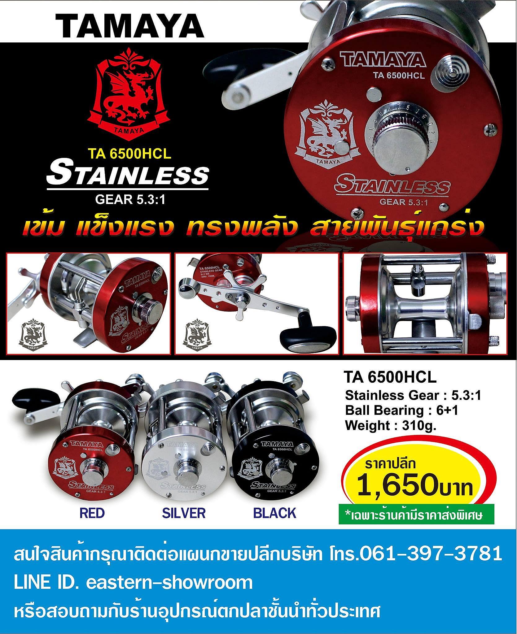 17' TAMAYA - TA 6500HCL [Stainless Gear]