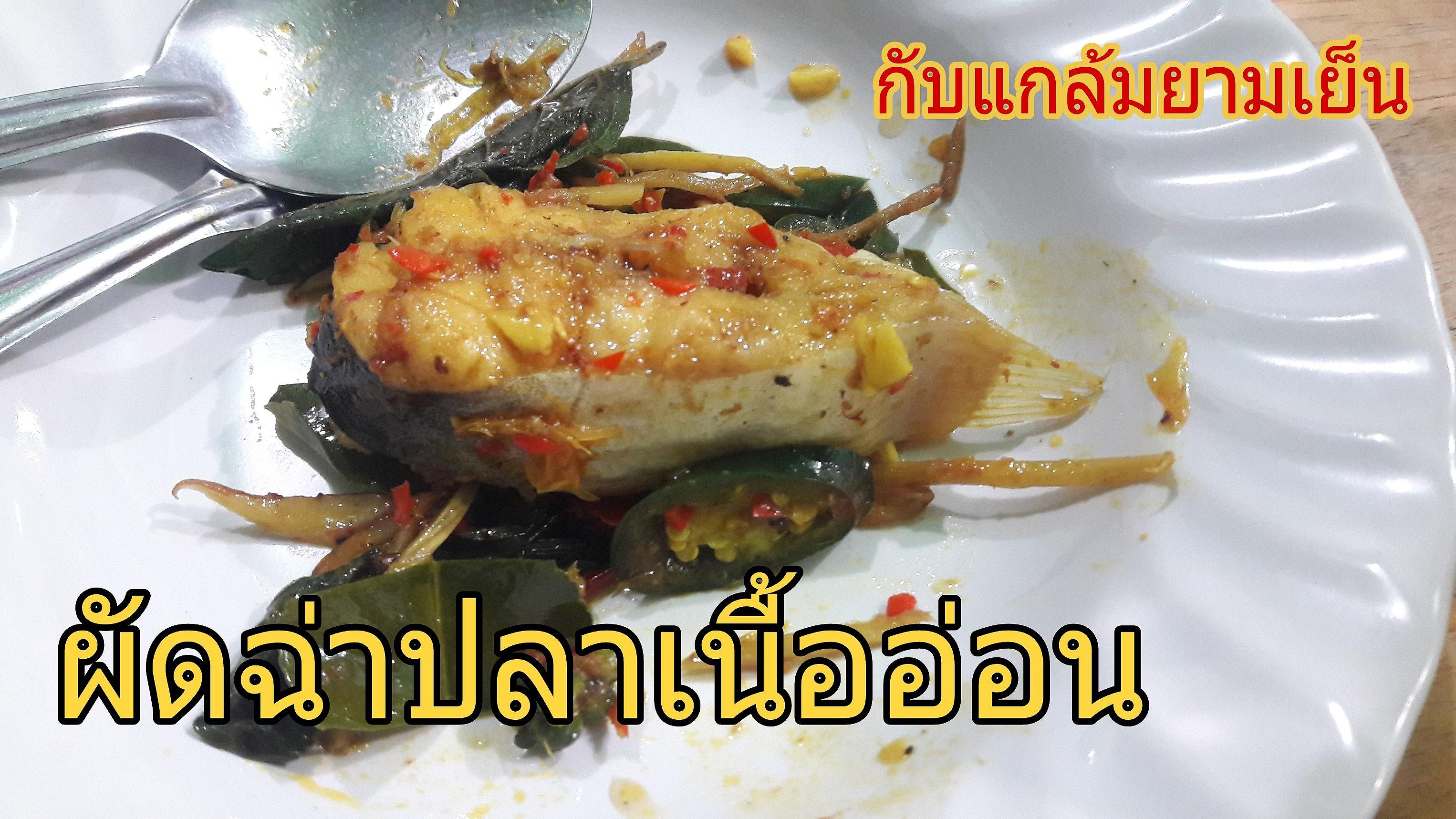 ปลาเนื้ออ่อน ปลาแดง ปลาเนื้อดีทำอะไรก็อร่อย!!!