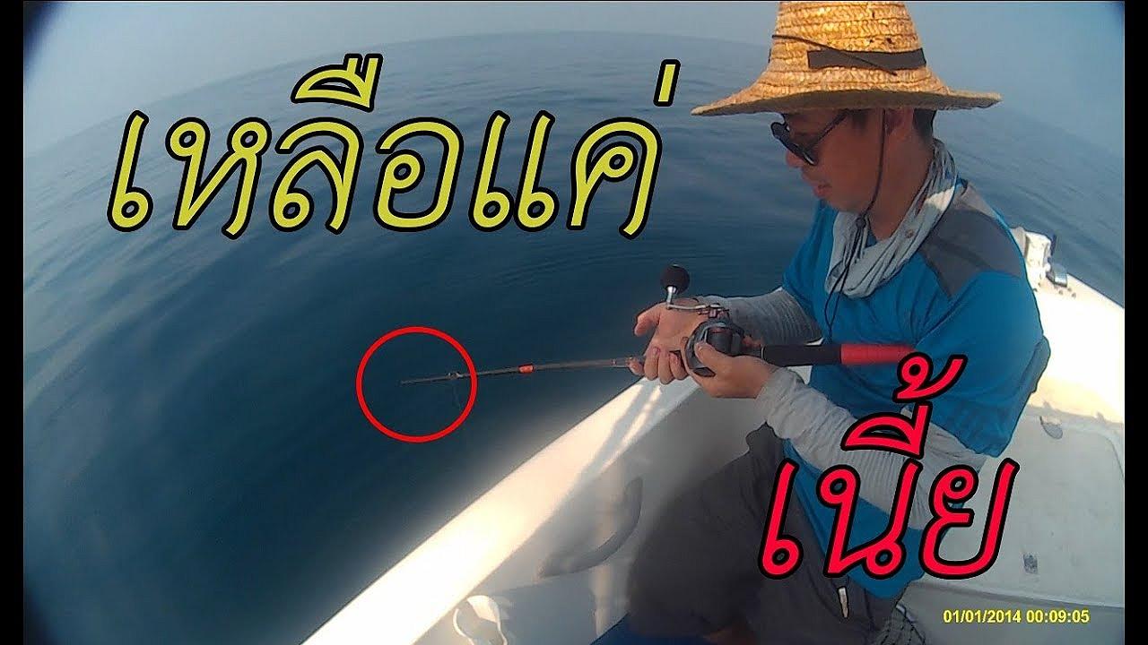 ฝ่ารอกตกปลาทะเล OKUMA KOMODO พร้อมเทสงานจิง