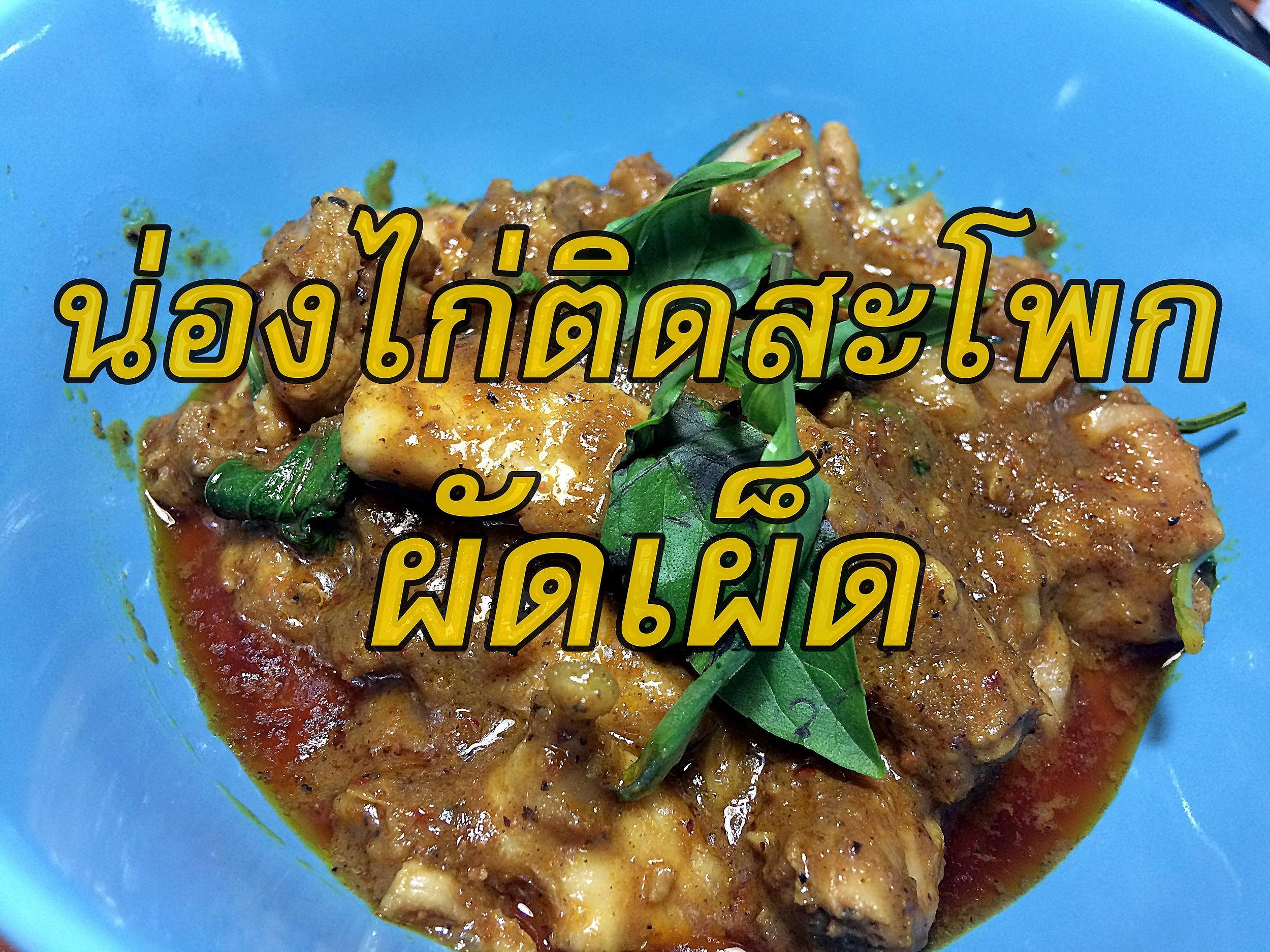 มาชวนพ่อบ้านทำกับข้าวให้เมียกิน .... (เหมาะสำหรับคนรักเมีย) ...555