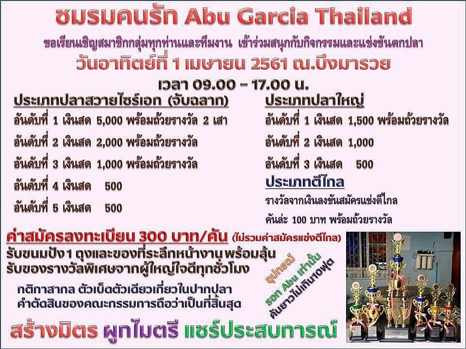 งานมิตติ้ง abu garcia thailand ครับ