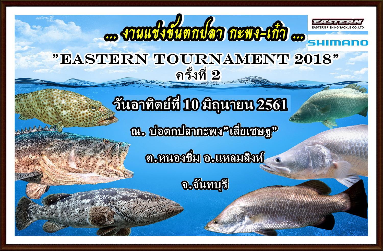 งานแข่งขัน ตีเหยื่อปลอม Eastern Tournament ครั้งที2 ( บุฟเฟ่ ปลาเก๋า-กะพง )