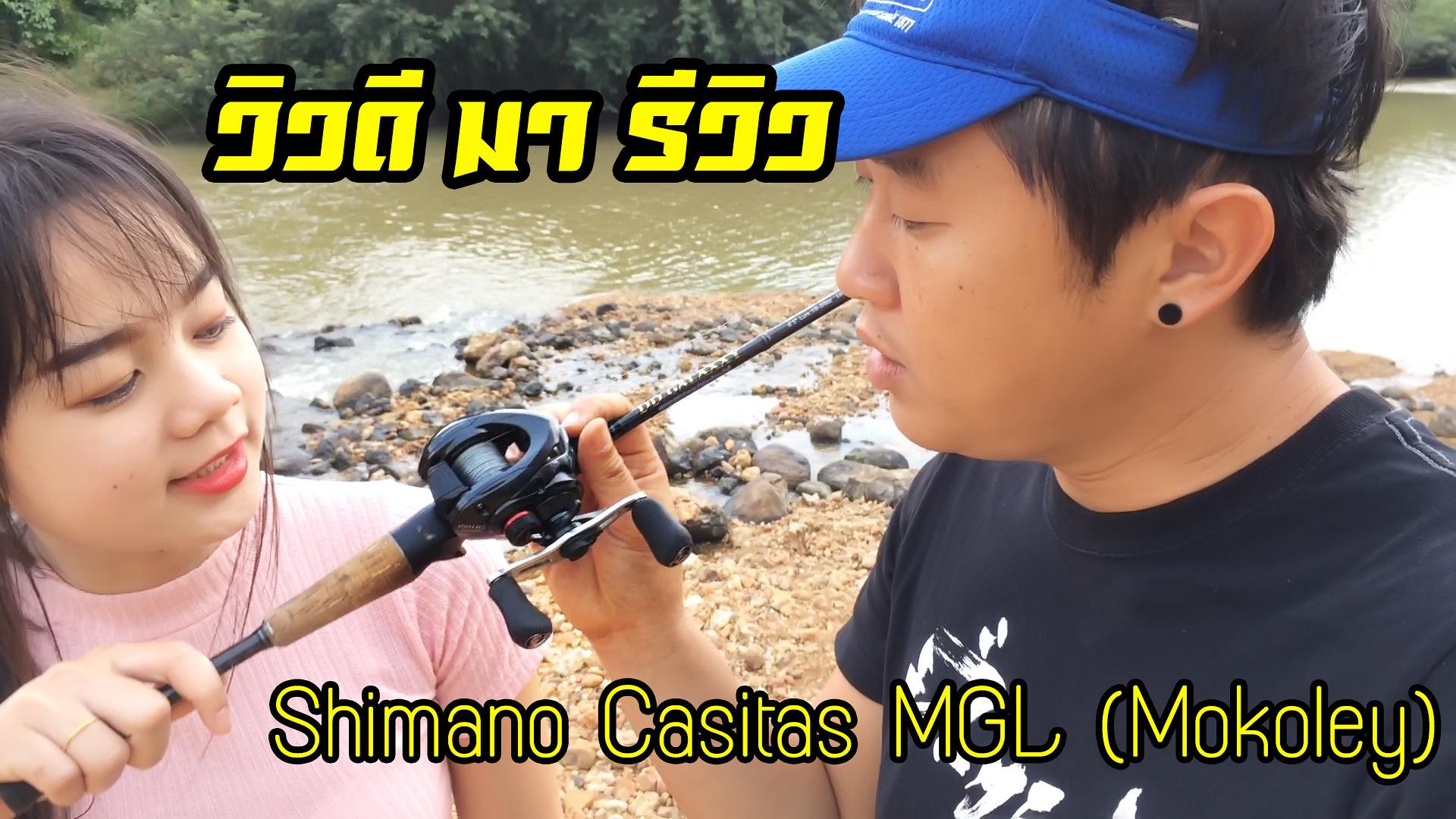 วิวดี มา รีวิว ตอน Shimano Casitas MGL (Mokoley)