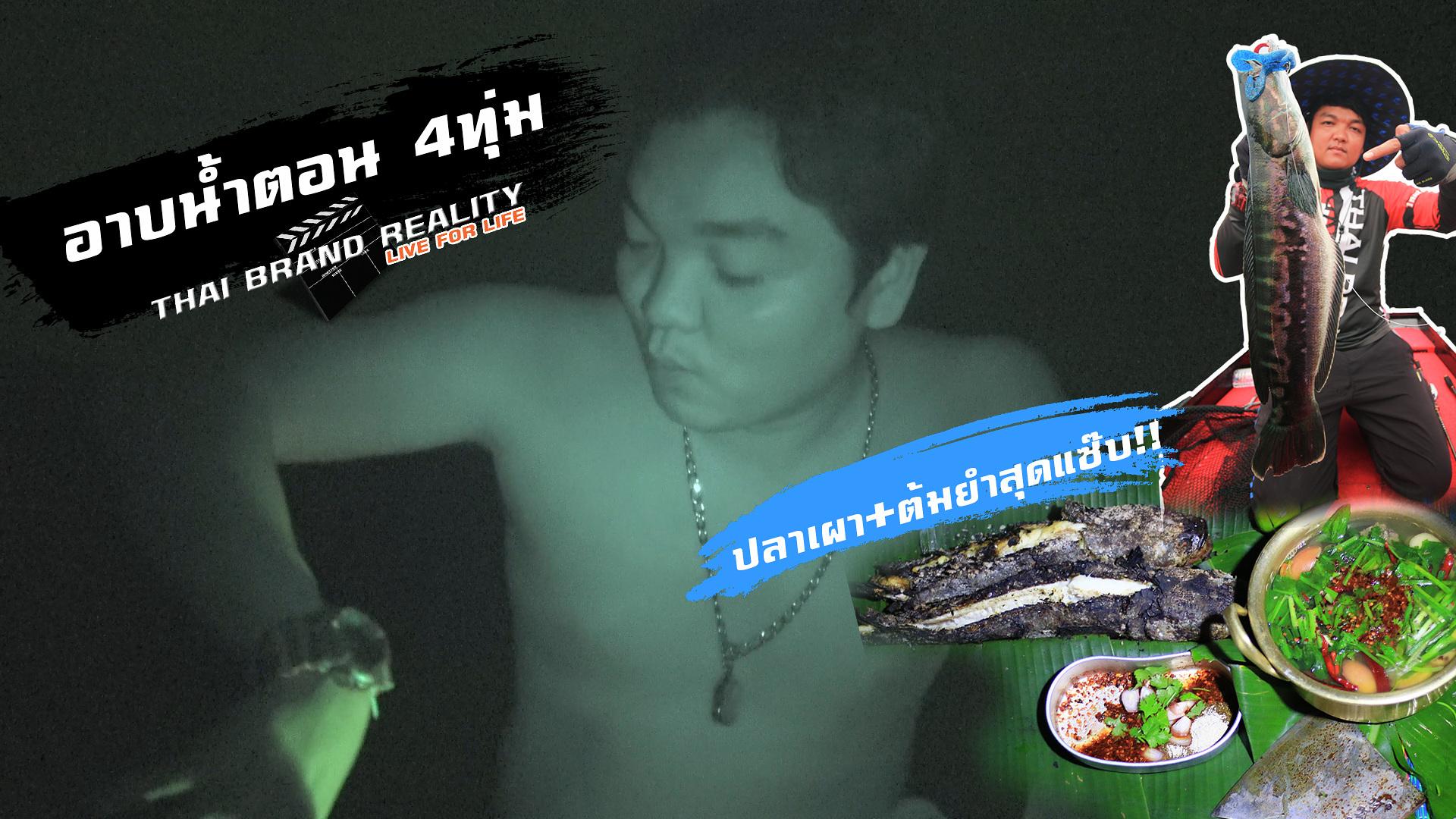 เผาปลาต้มปลา ริมอ่างวไลยสุดยอด!!!