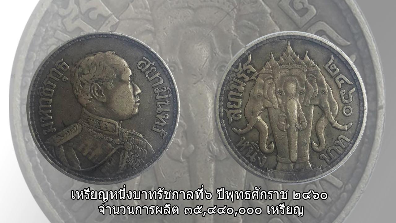 เหรียญร.6