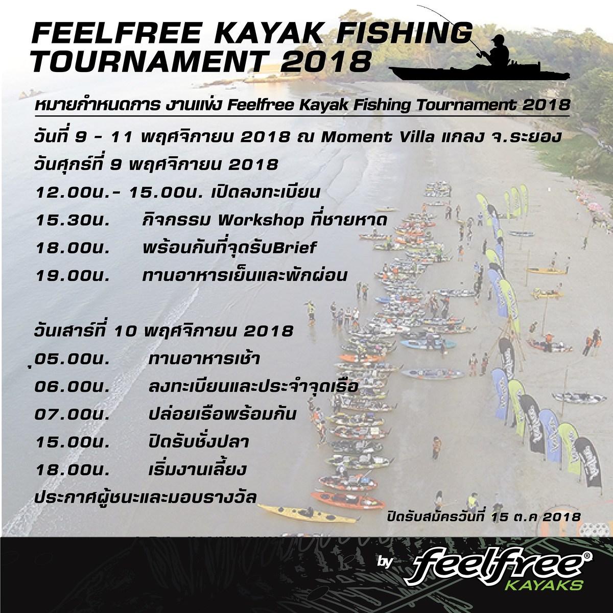 การแข่งขันตกปลาด้วยเรือคยัค Feelfree Fishing Tournament 2018