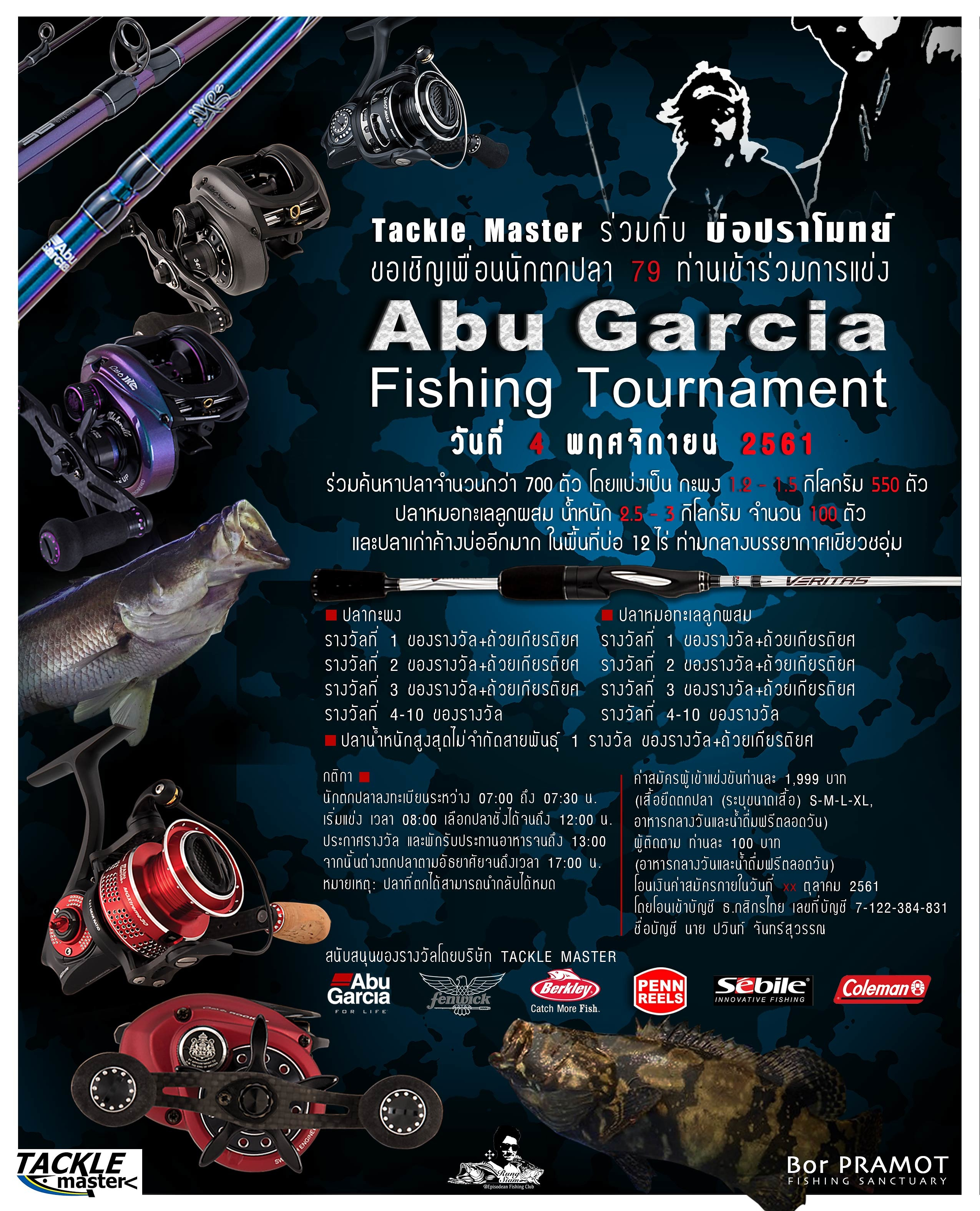 ABU GARCIA Fishing Tournament 4 พฤศจิกายน