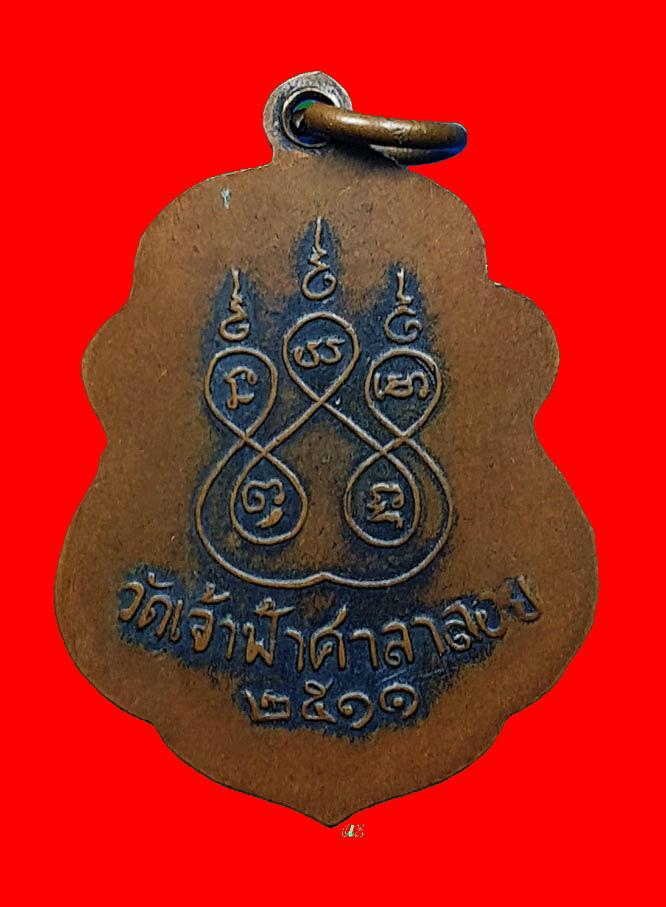 เหรียญหลวงพ่อสงฆ์ วัดเจ้าฟ้าศาลาลอยปี2511นิยมฟันหนู