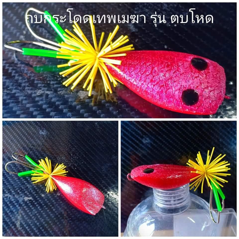 เขาบอกว่านักตกปลาไทยชอบสีแจ้มๆ