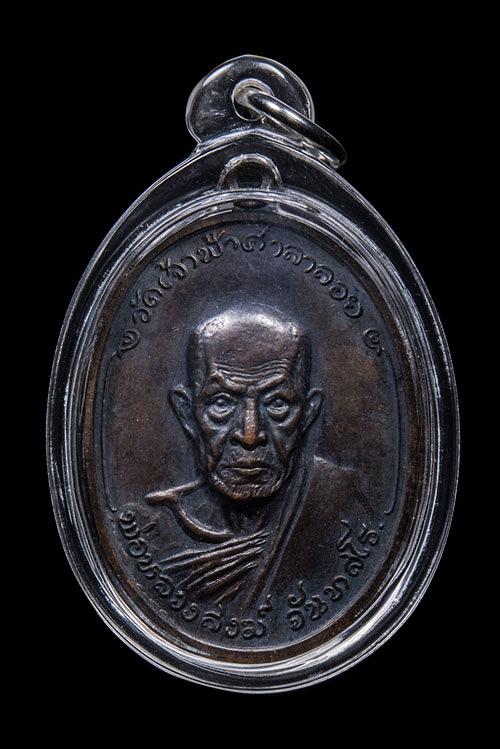 เหรียญหลวงพ่อสงฆ์ วัดเจ้าฟ้าศาลาลอยออกวัดบางลึกปี18นิยม