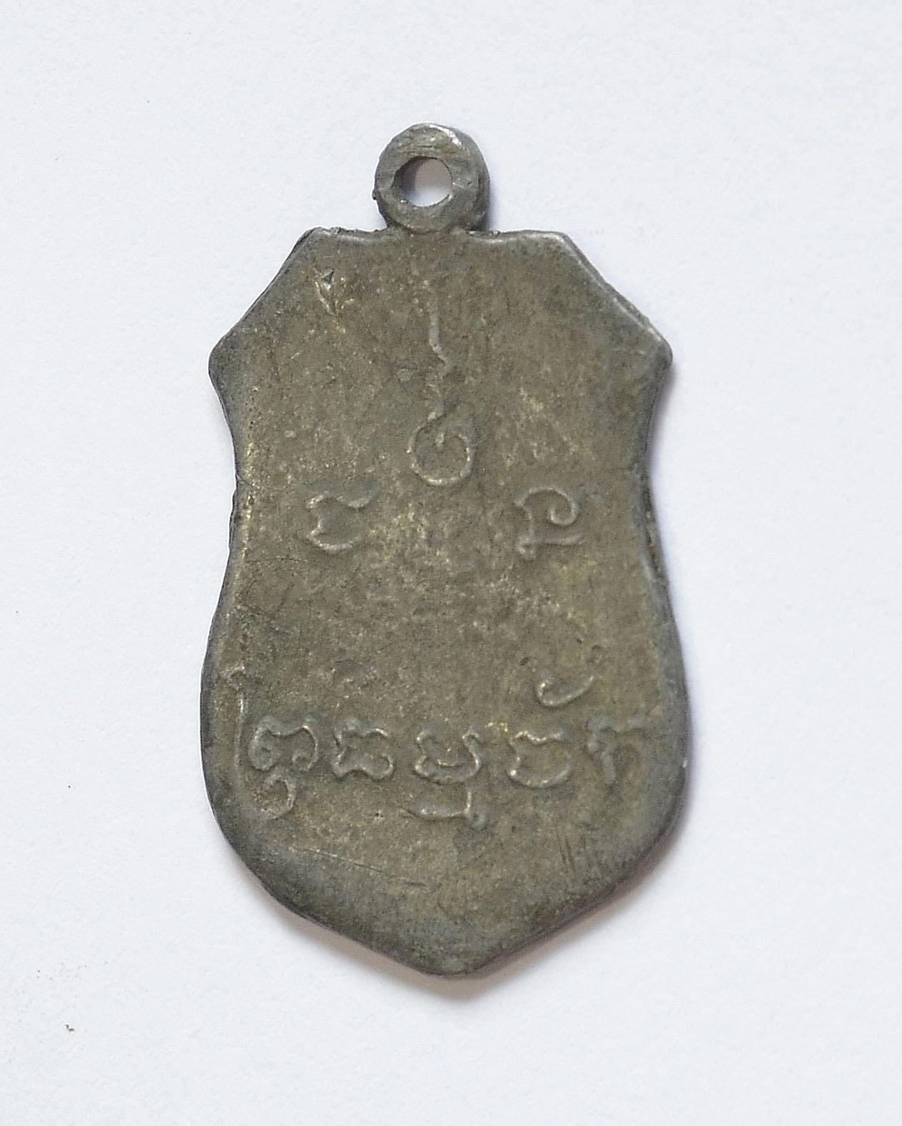 เหรียญเสมาหลวงพ่อธรรมจักรเศียรโต ปี 2461