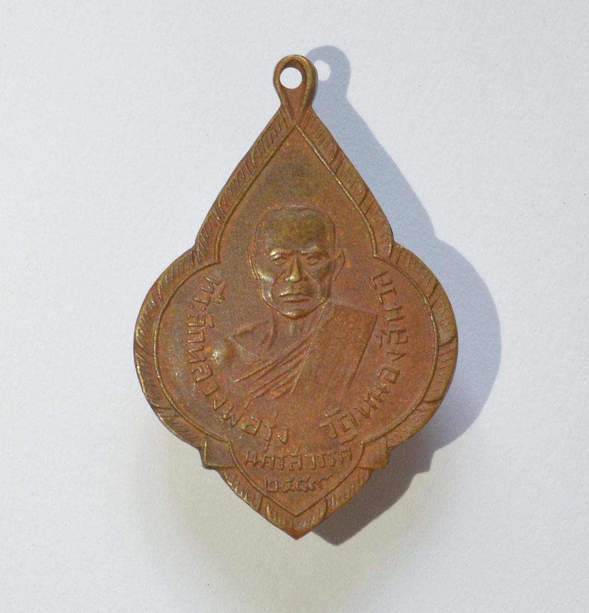 เหรียญหลวงพ่อรุ่ง ปี 2489 วัดหนองสีนวล จ.นครสวรรค์