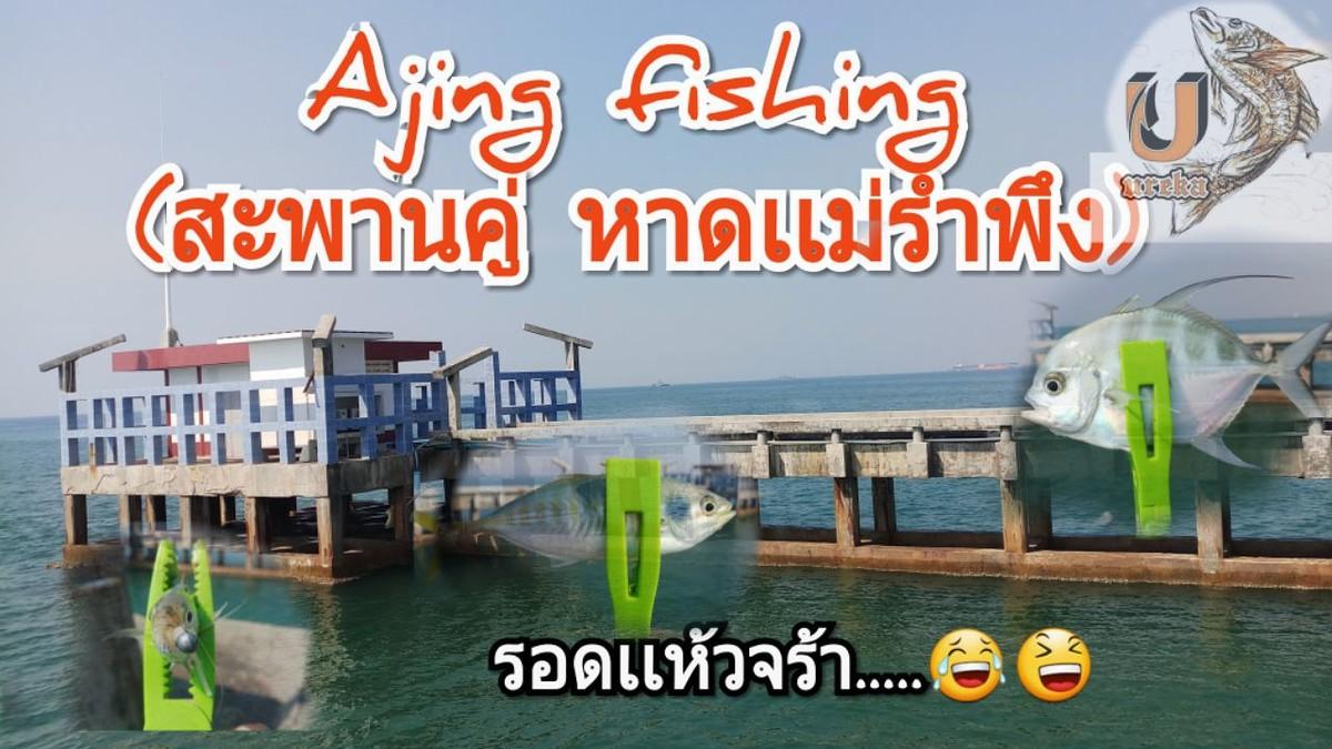 Ajing fishing(ไปมาเเล้วสะพานคู่ หาดเเม่รำพึง)