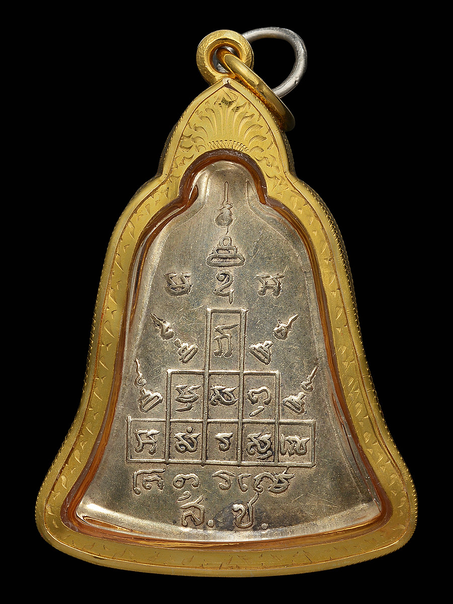 เหรียญระฆังหลวงพ่อพรหมวัดช่องแคเนื้ออัลปาก้า ปี2513 นิยม ส.ช.ยาว