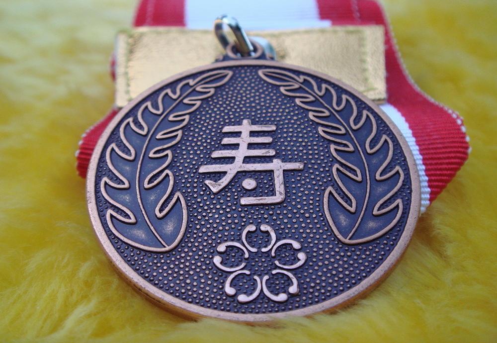 ***  TEEZA  ***  Show  !!  เหรียญรางวัลญี่ปุ่น  ( 1 )  Made  in  Japan  !!