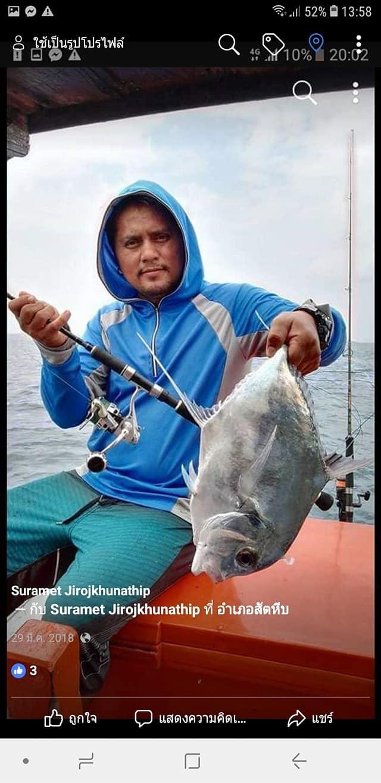 โปรส่วนลด 10 % ตลอดชีพ สำหรับนักตกปลา