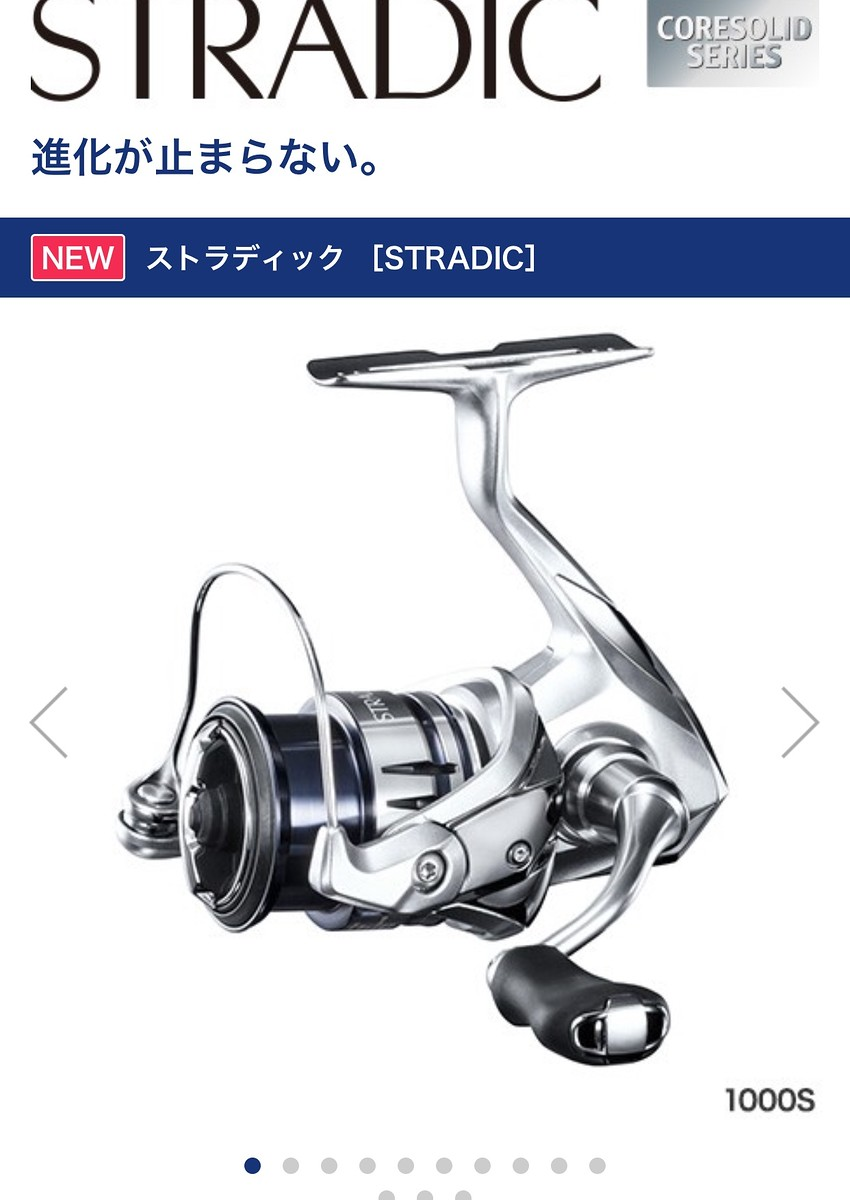 New Stradic