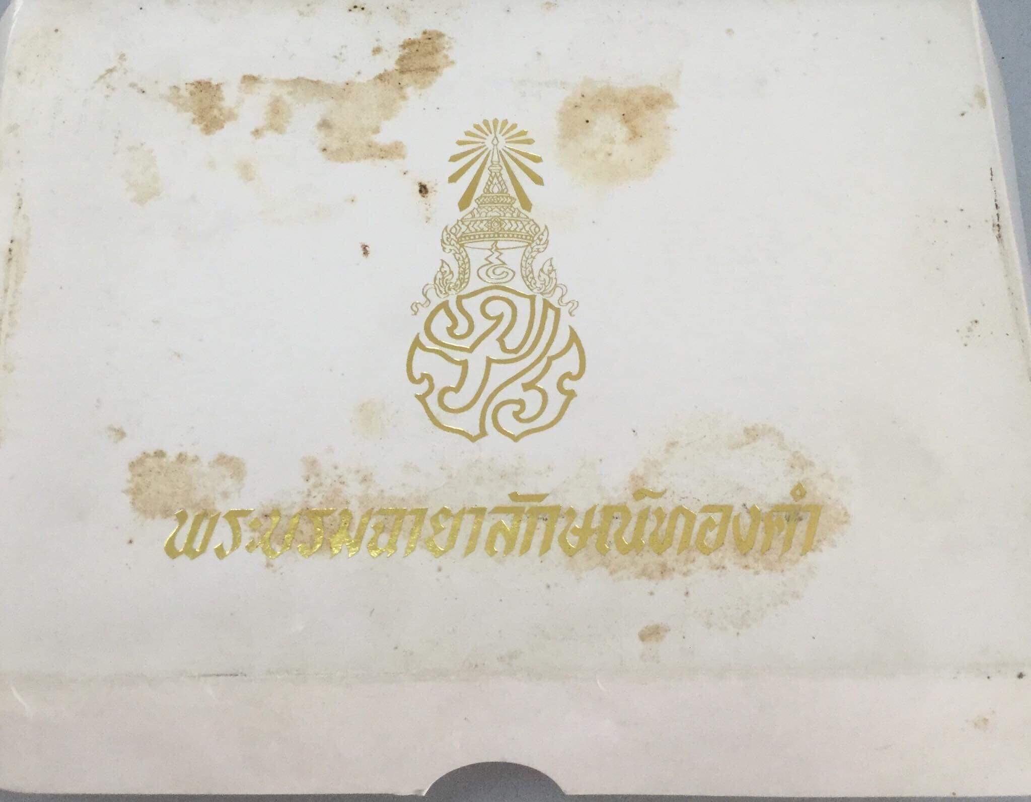 พระบรมฉายาลักษณ์ แผ่นทองคำ ร.9 ฉลองครองราชครบรอบ50ปี