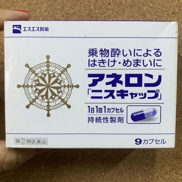 สอบถามยาแก้เมาเรือ