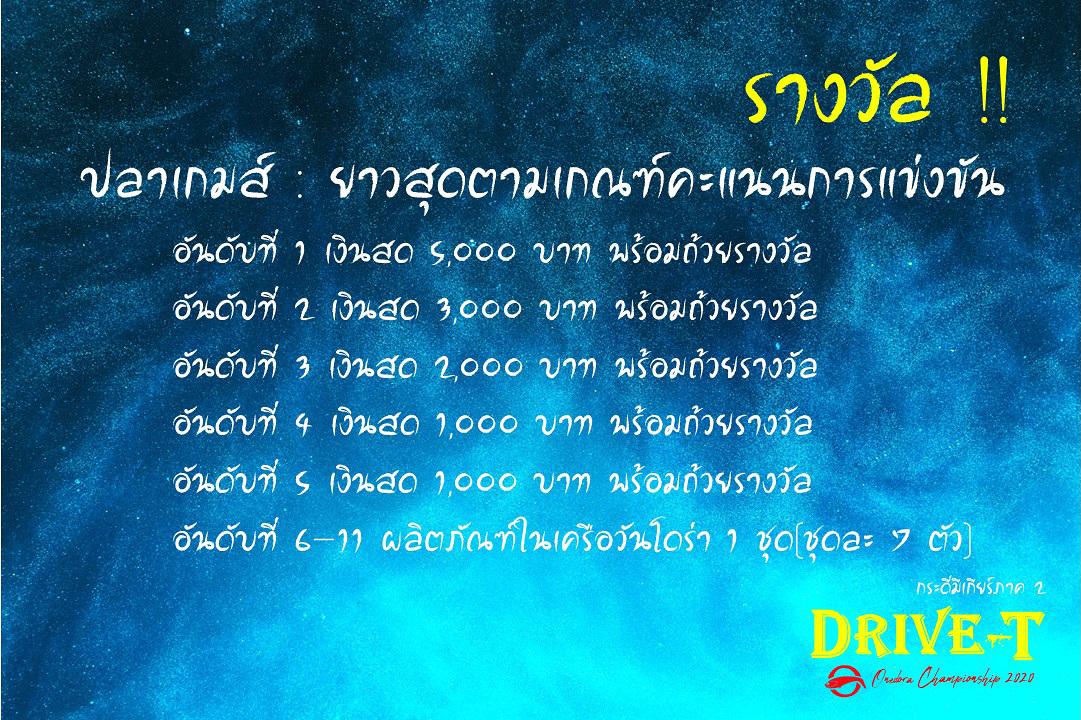 """งานแข่ง """"Onedora Championship ตอน Drive-T กระดี่มีเกียร์ภาค 2"""""""