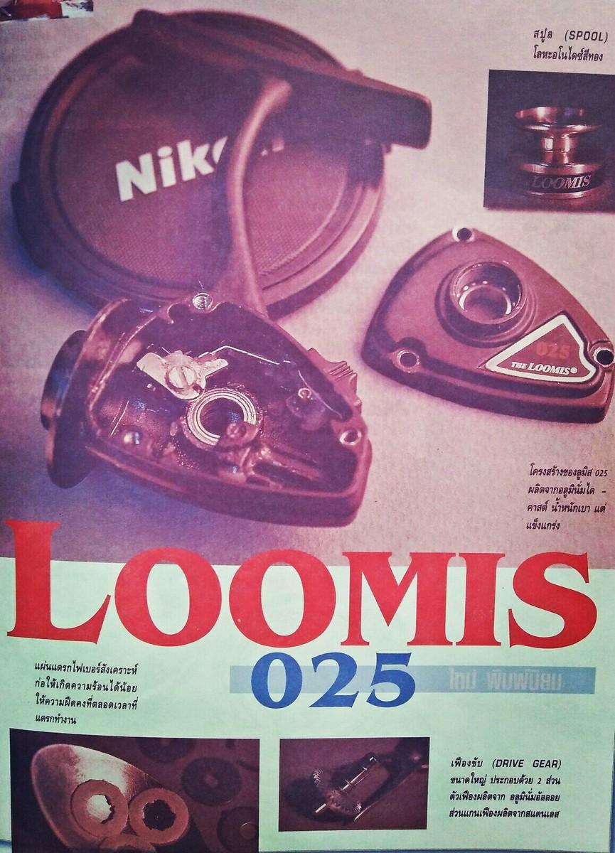 The Loomis 025 รอกจิ๋วในตำนาน