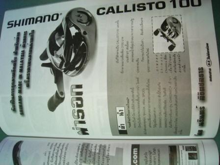 Shimano  Callisto 100