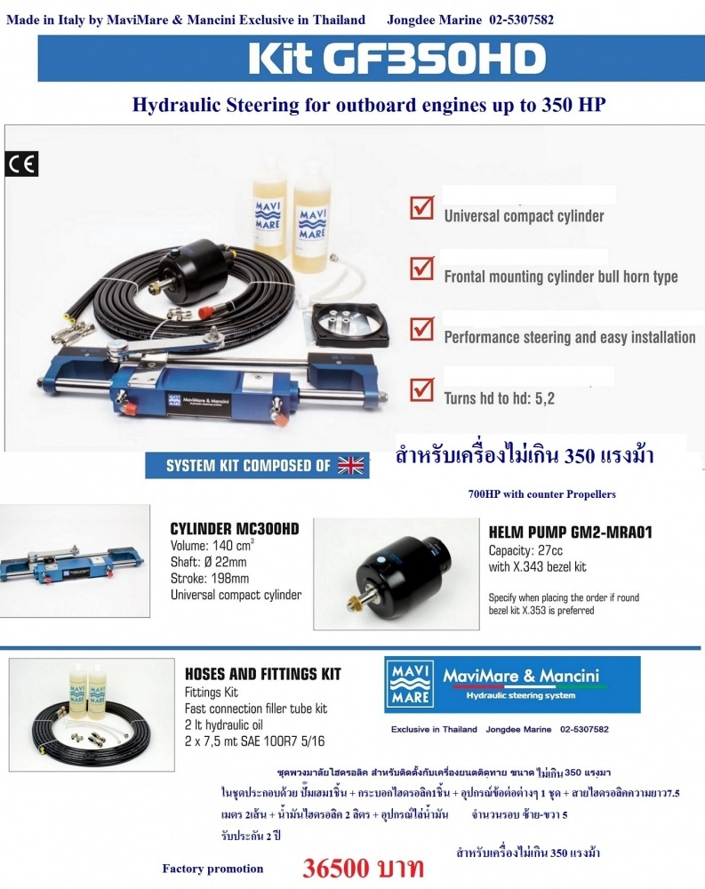 Hydraulic steering system made in Italy 100% 