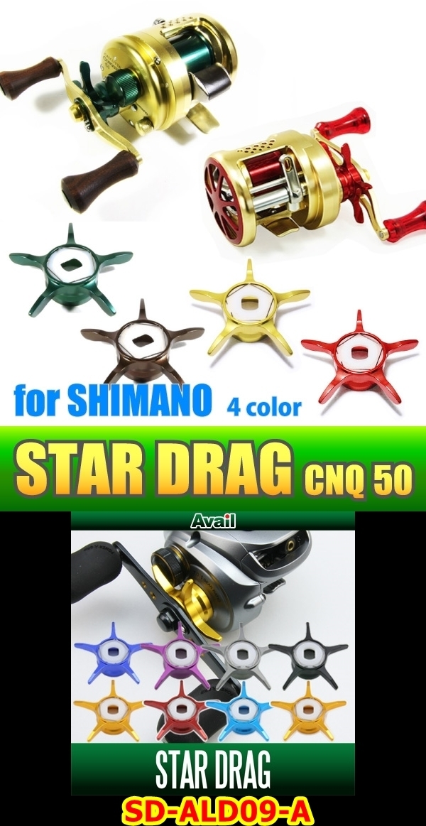 [b]【SHIMANO】 Star Drag Avail SD-SH-CNQ (CALCUTTA CONQUEST 50)[/b]