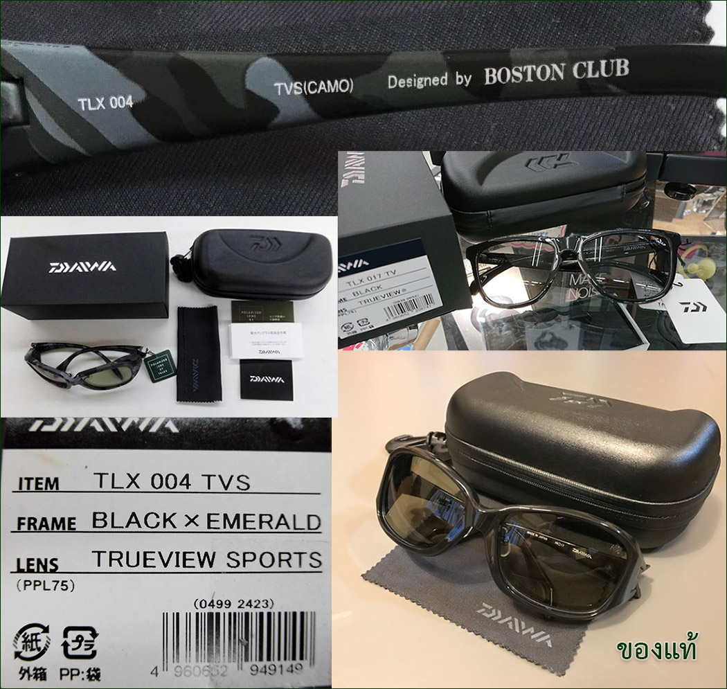 [b]Daiwa TLX Sunglasses[/b]