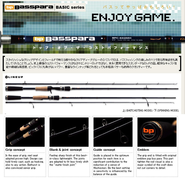 Major Craft Basspara Baitcasting